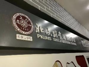 北京石景山学校